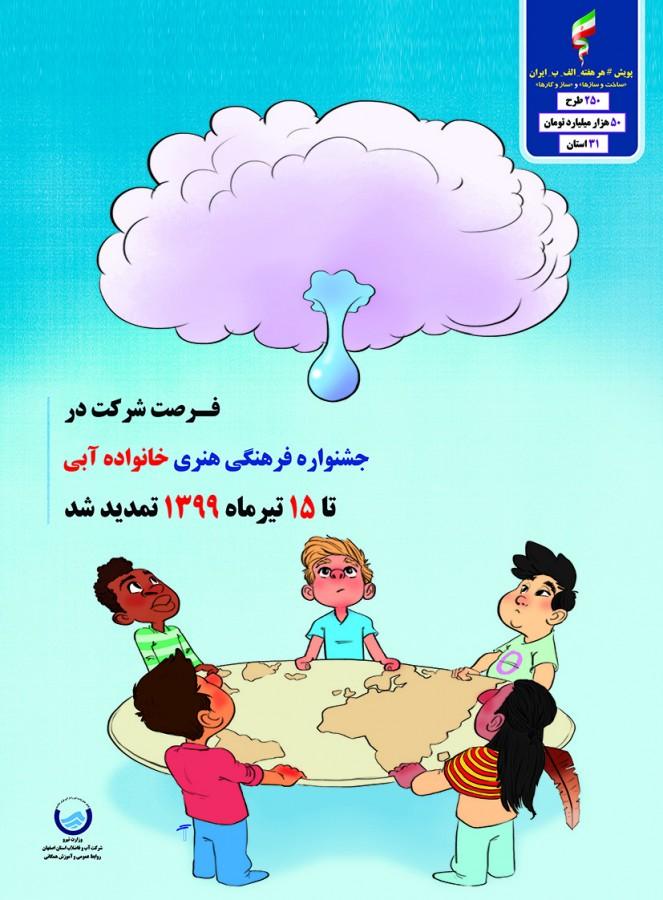آبفا اصفهان