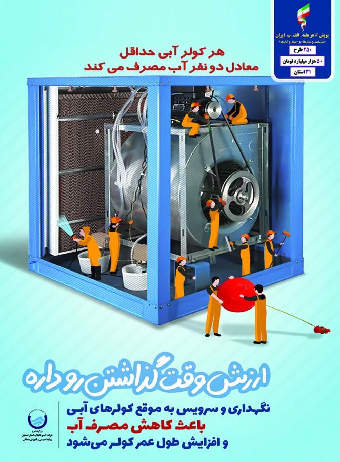 آبفا اصفهان 2