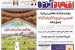 صفحه نخست روزنامه اقتصادآینده سه شنبه 21 مرداد