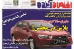 صفحه اول روزنامه اقتصاد آینده چاپ  چهارشنبه