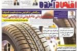 صفحه نخست روزنامه  اقتصاد آینده چاپ شنبه