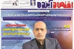 صفحه نخست    روزنامه   اقتصاد آینده    چاپ سه شنبه