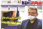 صفحه نخست    روزنامه اقتصاد    آینده چاپ        دوشنبه
