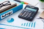 همایش بررسی بودجه 1400 با رویکرد بازار سرمایه