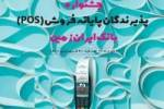 آغاز جشنواره پذیرندگان پایانه های فروش بانک ایران زمین