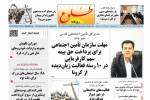صفحه اول روزنامه های فارس ۲۷ اسفند ۹۸