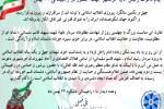 دعوت رئیس اتاق خرمشهر جهت حضور فعالان اقتصادی و آحاد شهروندان در راهیپمائی ۲۲ بهمن