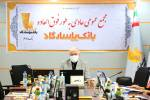 مجمع عمومی عادی به طور فوق العاده بانک پاسارگاد برگزار شد