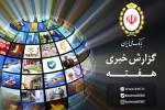 اخبار بانک ملی ایران را یکجا بخوانید
