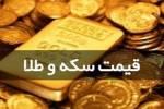قیمت سکه و طلا در 11 تیر 99  - نرخ سکه کاهش یافت   ۱۱ تیر ۱۱:۰۴   ۱۱ تیر ۱۱:۰۴
