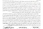 نامه آیت الله دژکام،منتخبان مجلس وبرخی مسئولان فارس به رئیس جمهور