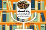 دومین پادکست کتابخوان اداره کل کتابخانه های عمومی قزوین منتشر شد