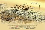 نمایشگاه خوشنویسی مشق عشق ۱۴ اسفند در کرمانشاه افتتاح می شود