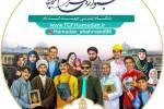 آیین اختتامییه جشنواره شهروندان برگزیده همدان برگزار شد