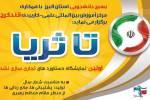 رویداد بزرگ تا ثریا در البرز برگزار شد