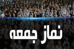 نماز جمعه این هفته در هیچ شهر خراسان شمالی برگزار نمیشود