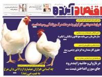 روزنامه اقتصادآینده چاپ پنجشنبه