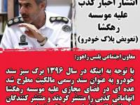 دستگیری عوامل انتشار اخبار علیه موسسه رهگشا (تعویض پلاک خودرو)