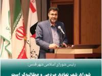 رئیس شورای اسلامی شهر قدس: شورای شهر نهادی مردمی و مطالبهگر است