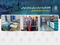 با حضور معاون درمان وزارت بهداشت؛ کلینیک درمان سرپایی بیماران کرونایی در بیمارستان شهدای تجریش افتتاح شد