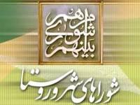 بودجه ريزي شوراهاي اسلامي شهري و روستايي چگونه است؟!!