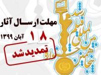 مهلت ارسال فیلم به پنجاهمین جشنواره فیلم رشد تا ۱۸ آبان تمدید شد
