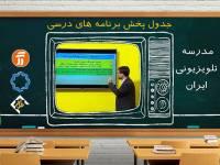 برنامه مدرسه تلویزیونی پنجشنبه ۲۴ مهر اعلام شد