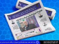 ویژه نامه هفته دولت فرمانداری شهرستان شهریار