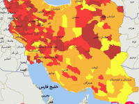 تازه ترین رنگبندی کرونایی در کشور/ ۱۶۸ شهرستان در وضعیت قرمز