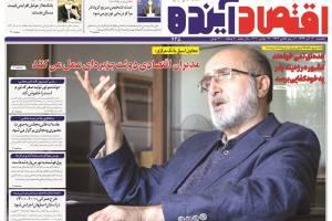 صفحه نخست   روزنامه اقتصاد   آینده چاپ    یکشنبه