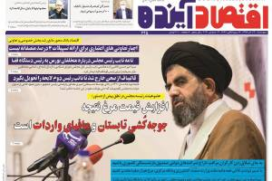صفحه نخست   روزنامه اقتصاد آینده     چاپ پنجشنبه