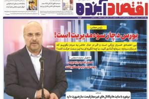 صفحه نخست             روزنامه اقتصاد آینده              چاپ             چهارشنبه